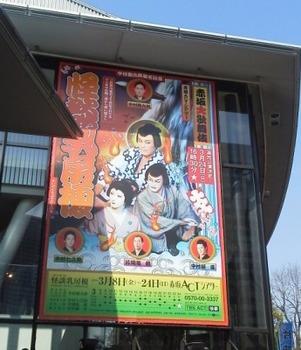 赤坂大歌舞伎.jpg