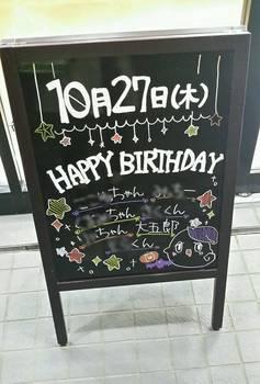 img_happy_birthday_kanban_.jpg